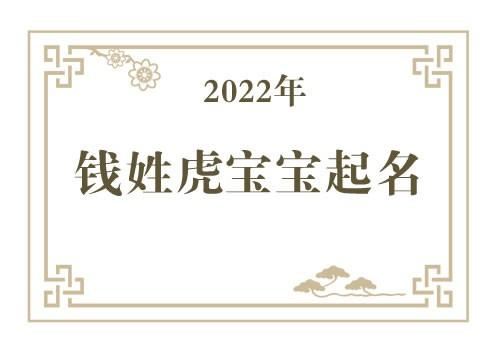 2022年钱姓虎宝宝取名大全