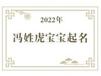 2022年冯姓虎宝宝取名大全