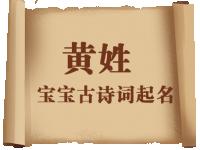 黄姓宝宝古诗词起名大全