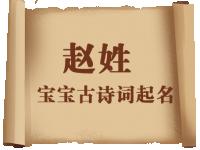 赵姓宝宝古诗词起名大全