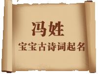 冯姓宝宝古诗词起名大全