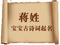蒋姓宝宝古诗词起名大全