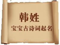 韩姓宝宝古诗词起名大全