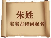 朱姓宝宝古诗词起名大全