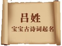 吕姓宝宝古诗词起名大全